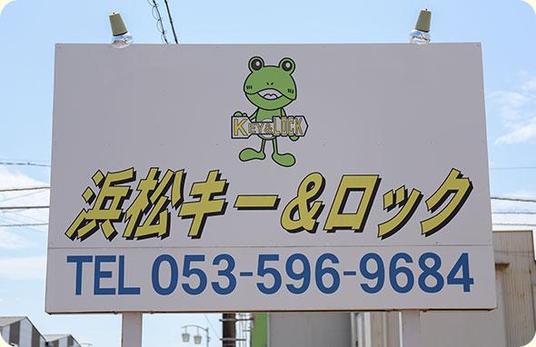 浜松キー&ロック店舗外観